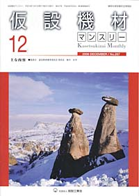 2006年12月号