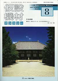 2007年8月号