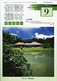 2007年9月号