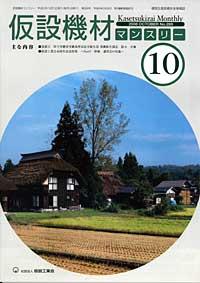 2008年10月号